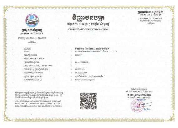 3722215 3562646 certificate of incorporation?1584505532