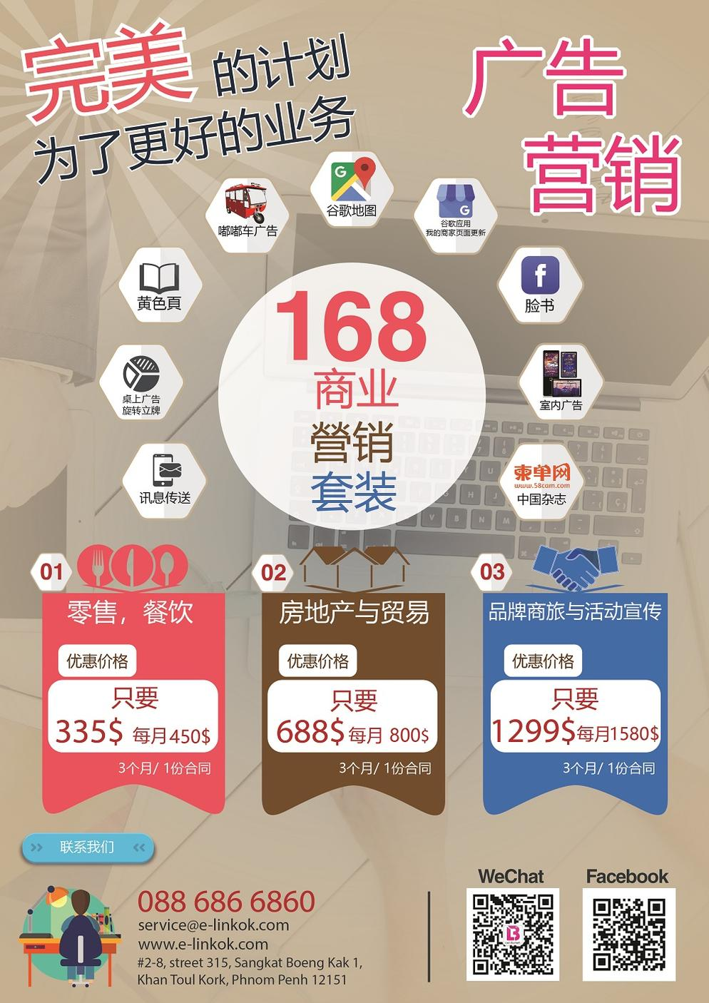 168 Business Marketing Packages (Chinese)