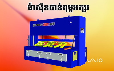 Forming Machine 1