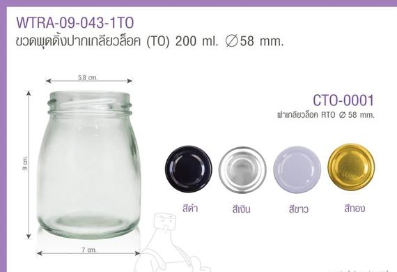 WTRA 09 043, 200ml