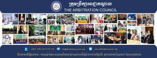 Arbitration Council Foundation