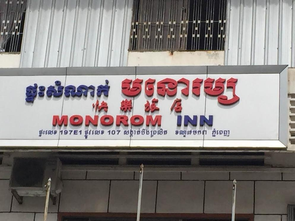 MONOROM INN GUESTHOUSE