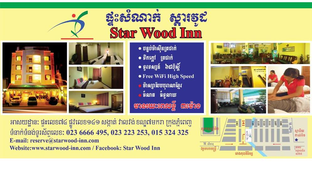 Star Wood Inn