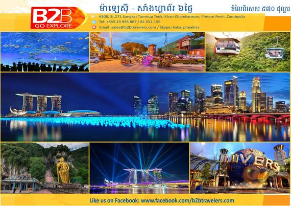 B2B Cambodia (Travel / Tours / MICE) Co., Ltd.