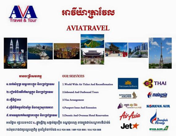 Avia Travel