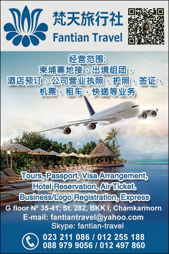 Fantian International Travel & Trading Co., Ltd.