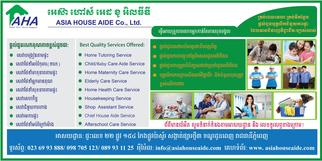Asia House Aide Co., Ltd.