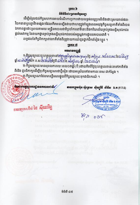 Agreement between FTS and MOI