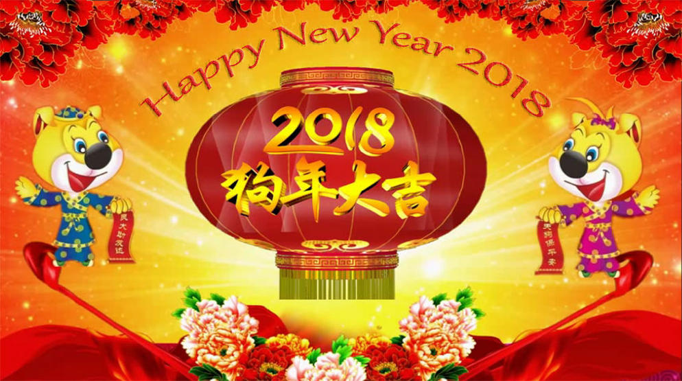 3554461 cny happy new year 2018 full?1518491720