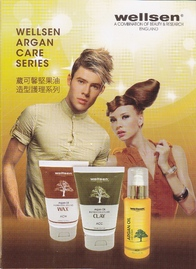 WEllsen Argan Care Series