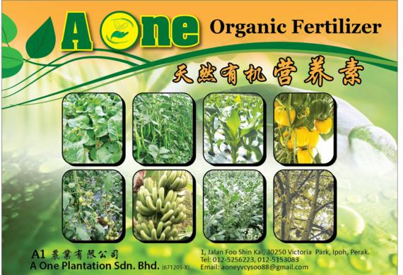 A One organic fertilizer