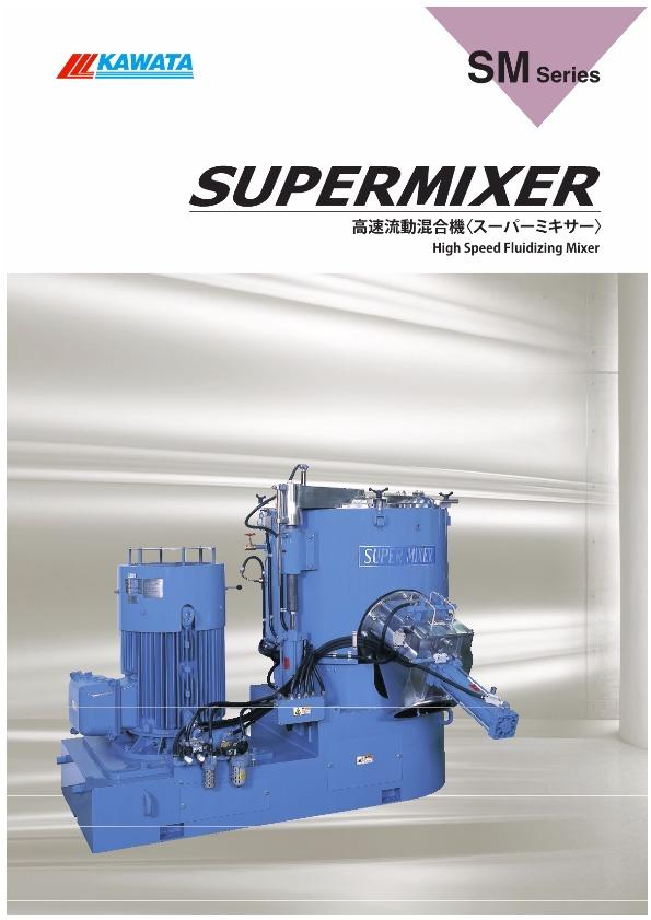 SuperMixer(SM Series)