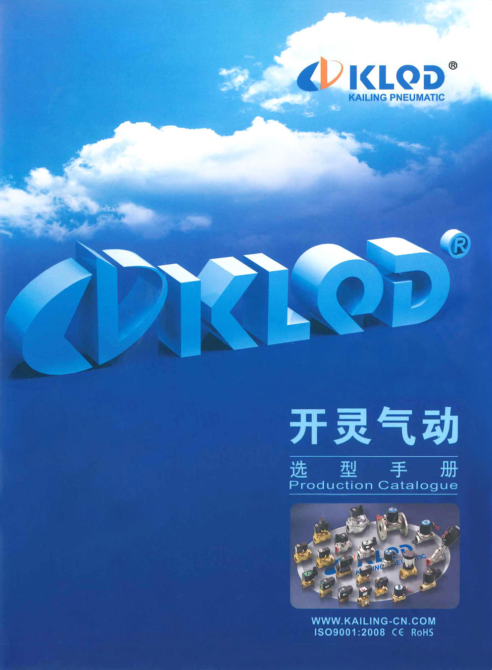 Kailing Production Catalogue
