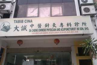 Da Cheng Chinese Physician And Acupuncturist (M) Sdn. Bhd.