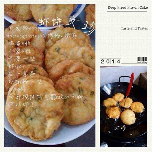 Fried Prawn Cake