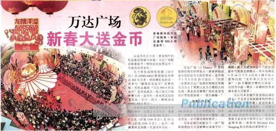 4 Publications (1017) CNY 1 Utama