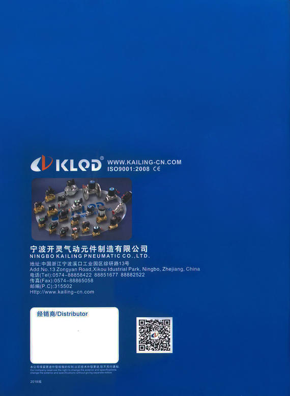Kailing Pneumatic Back Cover