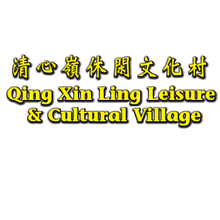 Qing Xin Ling Leisure & Culture Village 清心嶺休闲文化村