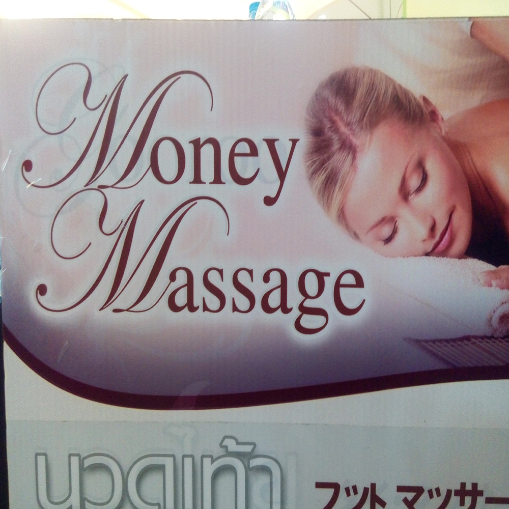 Money Massage