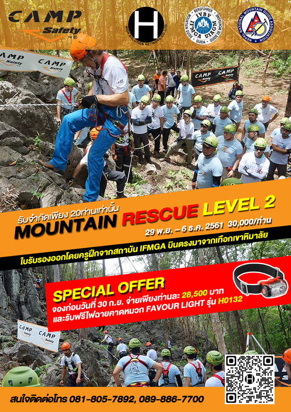 Mountain Rescue Level 2
