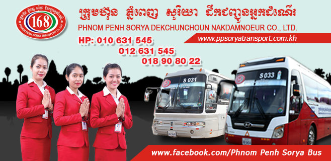 Phnom Penh Sorya Transport Co., Ltd.