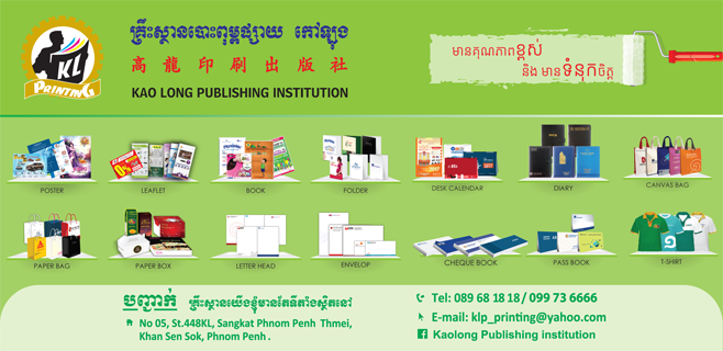 Kao Long Publishing Institution (Printing House)