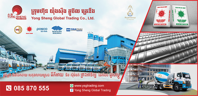 Yong Sheng Global Trading