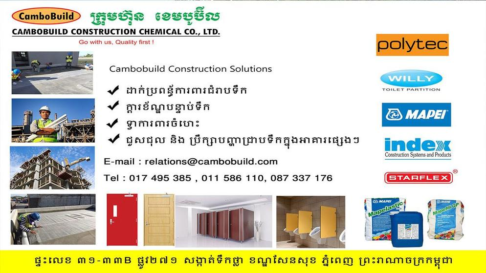 CamboBuild Construction Chemical Co , Ltd  - Construction Services