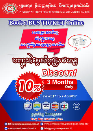 Bus Ticket Online