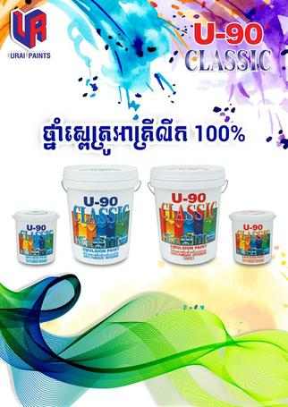 UR Chemical Cambodia Co., Ltd. in Digital Pages Cambodia ...