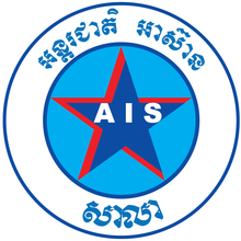 AIS - Asean International School - Takhmao