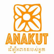 Anakut Education Center
